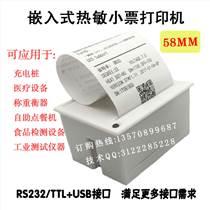 嵌入式热敏票据打印机微型称重打印机模块小票打印机