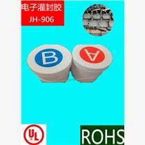 東莞市聚宏新材料灌封膠廠家攝像頭灌封膠電子密封膠