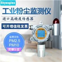 粉塵濃度檢測儀報警器