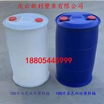 100L塑料桶 100公斤塑料桶 100升塑料桶吹塑