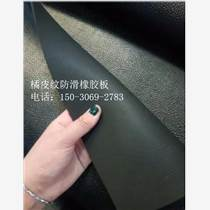 供應橘皮紋防滑橡膠板,皮革紋防滑橡膠板