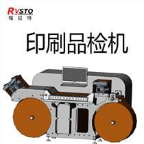 印刷檢測設備機器視覺檢測儀器廠家直銷包郵