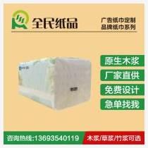 尚仕潔廣告紙巾批發定制,免費設計包裝