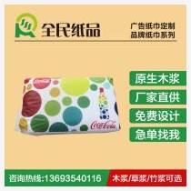 廣告盒抽紙巾定做 各種抽紙定做 專業紙巾加工