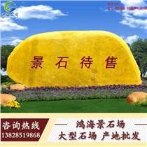 苏州园林石|浙江假山石|广东黄蜡石|门牌刻字石