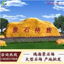 廣西黃蠟石|英德刻字石|公園刻字石頭|全國發貨
