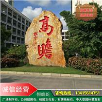 廣東園林景觀石黃蠟石造景案例大型村牌招牌石刻字效果圖