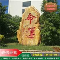 湖南小區提名造景石大量批發園林假山石、大型廣場形象文