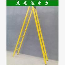 絕緣玻璃鋼升降伸縮梯防電維修電力合平臺人字單直梯