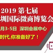 2019深圳微商新零售微商展