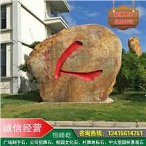 公园门牌景观石、黔江林石路标石、刻字黄蜡石工程石