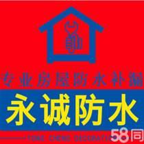 宁波江北区屋面防水阳台防水卫生间防水补漏
