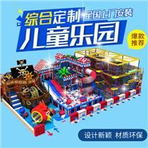 童玩咖品牌【淘氣堡】室內游樂場/兒童樂園游樂設備加盟