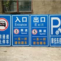武漢欣途交通設施停車場標志牌種類多規格齊全