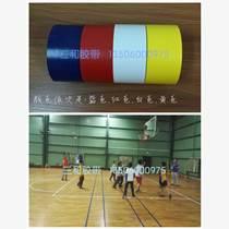 球场划线胶带 排球场地 羽毛球场 白线