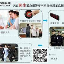 北京天良残位报警紧急求助系统