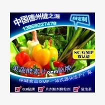 果蔬酵素固体饮料OEM