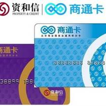 北京回收購物卡、回收商通卡、收購中欣卡