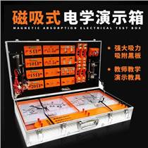 吸磁式电学实验箱
