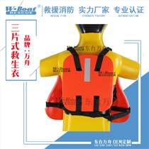 三片式免洗船用救生艇救援救生衣 大浮力小體積