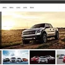 汽車商城系統網站建設、汽車租賃企業網站、汽車銷售網站
