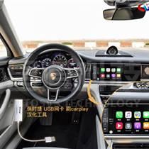 保時捷進口車USB網卡刷carplay 漢化工具