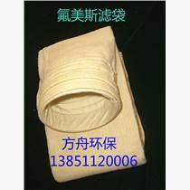 专业定制耐高温抗腐蚀工业氟美斯针刺毡除尘布袋