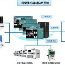 辅料贴合机视觉定位系统 视觉定位手机辅料贴装平台