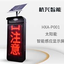 太阳能红外微波智能感应显示屏 危险路口LED文字显示