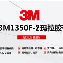 3M 1350F-2 玛拉胶带