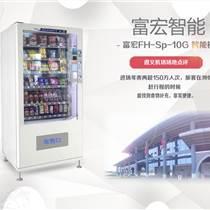 廣州富宏自動售貨機大屏廣告售貨機飲料機食品一體機