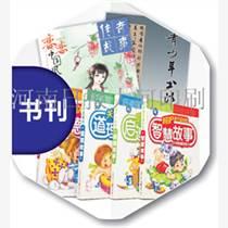 郑州印刷图书教材书刊教辅印刷厂家