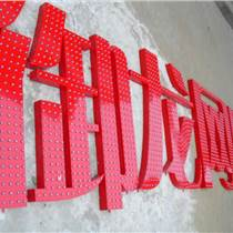 泉州楼顶广告制作 泉州大型LED发光字制作 LED穿