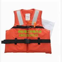 GB/T32227-2015新標準工作救生衣