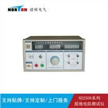 諾頓接地電阻測試儀