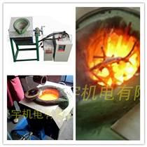 江蘇宜興哪里有電動翻到式中頻熔煉爐