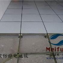 供应PVC支架防静电地板