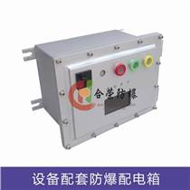 廠家直銷防爆這么大了配電箱 防爆定做防爆配電控制箱