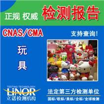 毛绒玩具入驻商城质检报告,塑料玩具京东检测报告