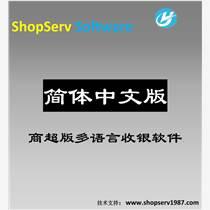 简体中文超市收银软件全球华人生鲜果蔬五金百货便利店