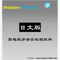 日语多国语言超市进销存收银软件采购销售库存管理系统