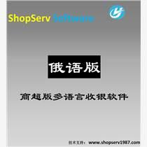 多语言商超俄语版超市收银软件销售进销存管理