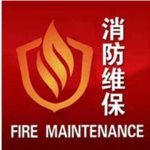 西安瑞昌電子專業消防工程施工、二次改造、消防設備維保
