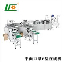 廠家定制(LC100-8)全自動供料平面口罩F型連線