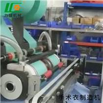2019廠家定制一次性無紡布手術衣防護服制造機