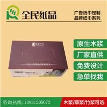 黑龍江廣告盒抽紙巾定做 哈爾濱抽紙廠家