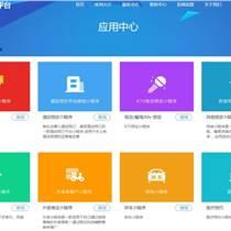福田營銷型PC網站 微活動 微商城 微軟件開發