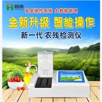 恒美HM-CY12茶叶农药残留检测仪