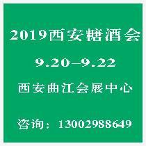 2019第11届西安糖酒会