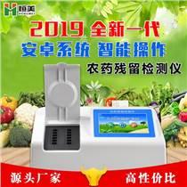 恒美HM-NC10农残检测仪